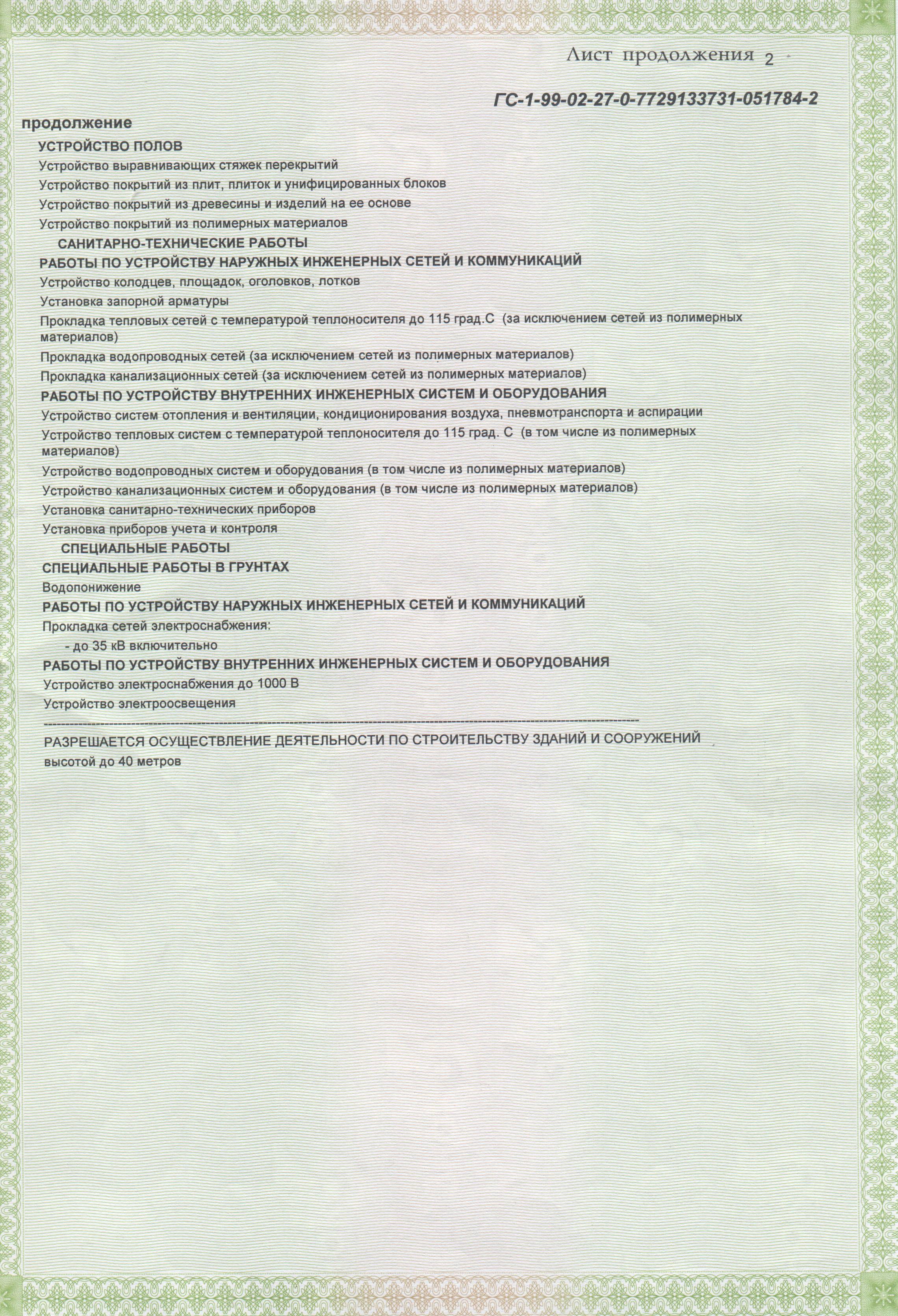 Лицензия. стр. 3
